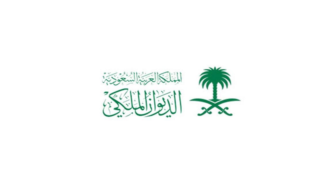 الديوان الملكي: وفاة الأمير فهد بن محمد بن عبدالعزيز بن سعود