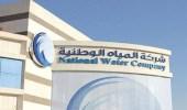 وظائف شاغرة في شركة المياه الوطنية