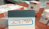 مواطنون يتداولون أدوية تجاوز سعرها الـ 80 ألف ريال تصرفها الدولة مجانًا