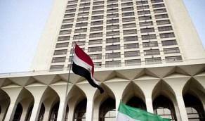 مصر تؤكد تضامنها مع المملكة ودعمها لكافة التدابير التي تتخذها لصون أمنها