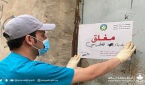 أمانة الرياض: إغلاق منشأة كل 18 دقيقة