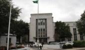 السفارة في أمريكا تغلق أبوابها بسبب سوء الأحوال الجوية
