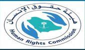حقوق الإنسان: تخفيف الحكم عن 3 متهمين وإطلاق سراحهم العام المقبل