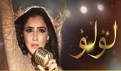 """مشهد قتل لؤلؤ """"مي عمر"""" يثير ضجة بمنصات التواصل الاجتماعي"""