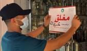 بالصور.. إغلاق 132 منشأة خلال 24 ساعة بمنطقة الرياض