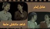 """فيديو طريف لفتاة صينية تقلد عادل إمام في مسرحية """"شاهد ماشفش حاجة"""""""