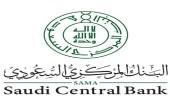 """""""البنك المركزي"""" يُعلن موعد إطلاق نظام المدفوعات الفورية بين البنوك"""