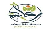 جمعية رعاية المرضى بالأفلاج تعلن عن وظيفة شاغرة