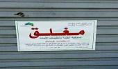 ضبط 14 منشأة مخالفة في العاصمة المقدسة