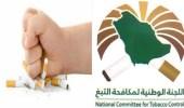 «مكافحة التبغ»: التدخين مسؤول عن 25% من جميع وفيات السرطان