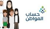 """""""حساب المواطن"""" يوضح تأثير تسجيل الزوجة في التأمينات على حسم الدعم"""