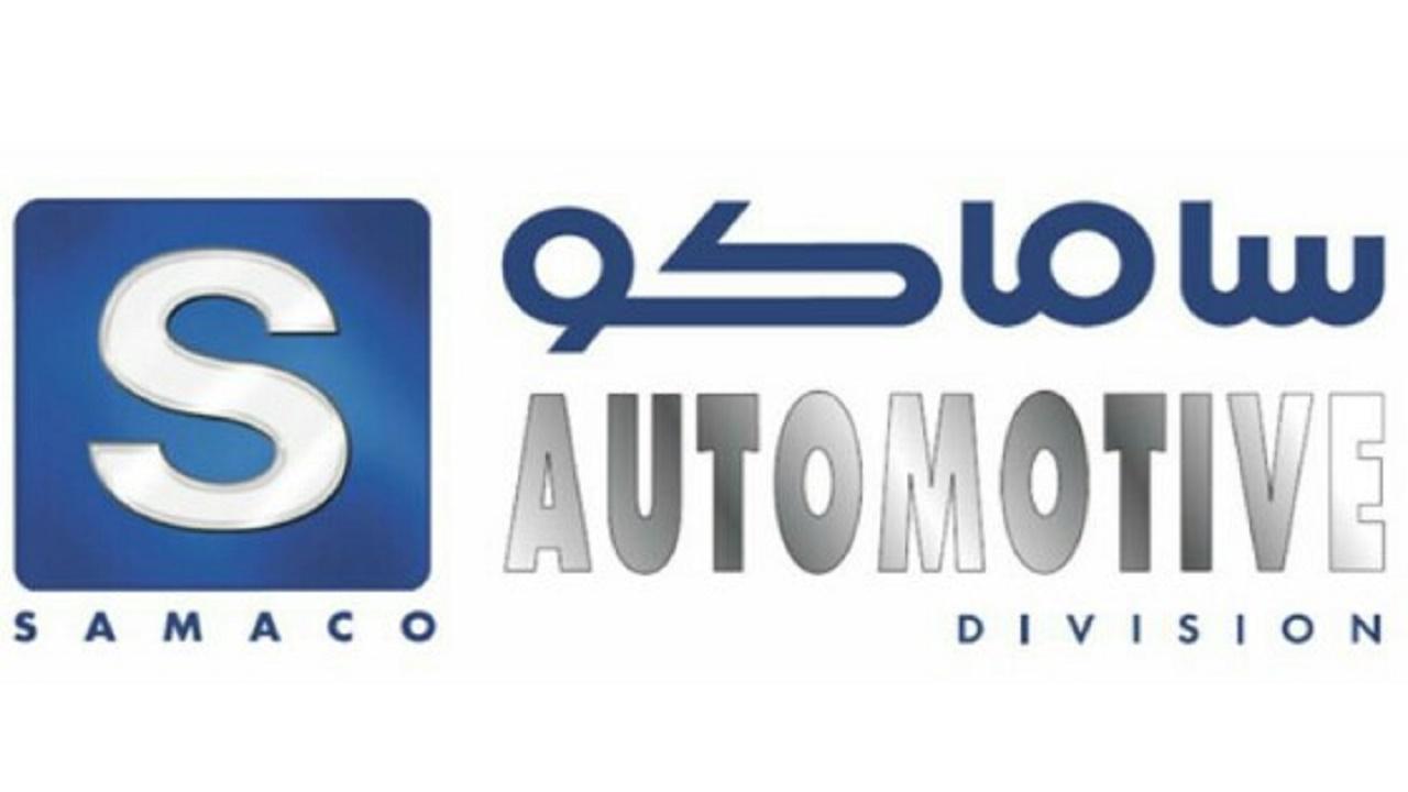 شركة ساماكو للسيارات تعلن عن وظيفة شاغرة