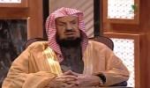 بالفيديو.. الشيخ المنيع يوضح حكم نظر المرأة للرجال في المحاضرات الدينية