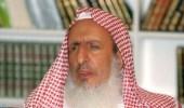 مفتي المملكة: القيادة حرصت كل الحرص على تحقيق مصالح المسلمين