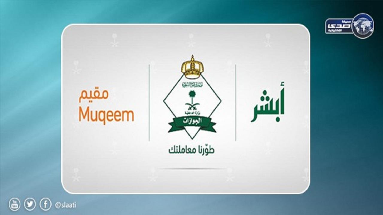 خطوات تسجيل مواطني الخليج والزوار في «أبشر»