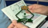 بالفيديو.. «الجوازات» توضح شرط تمديد تأشيرة الزيارة العائلية قبل انتهائها بـ 7 أيام