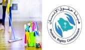 بالفيديو.. حقوق عمال الخدمة المنزلية ومن في حكمهم