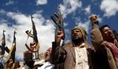 """واشنطن تعتزم إلغاء تصنيف """" الحوثي """" منظمة إرهابية"""