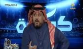 تركي العجمة يعلق على خلاف النصر والشباب حول العنصرية