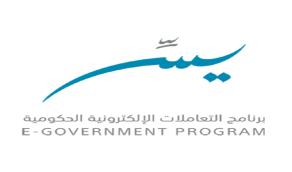برنامج التعاملات الإلكترونية الحكومية يوفر وظائف شاغرة