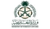 وزارة الخارجية: حكومة المملكة تتابع ببالغ القلق والاهتمام تطورات الأحداث في الصومال