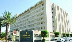 وزارة العدل تدشن خدمات رخص مأذوني الأنكحة إلكترونيًا