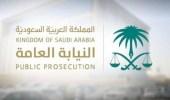 النيابة العامة توضح حقوق الموقوفين في القضايا