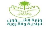 """""""البلدية والقروية"""" تكشف عنالإجراءات الاحترازية للأنشطة الخاضعة لها في رمضان وعيد الفطر"""