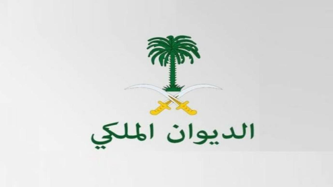 الديوان الملكي: وفاةالأمير بدر بن فهد آل سعود
