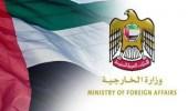 الإمارات: الإعتداء على مصفاة الرياض يعكس تحدي مليشيا الحوثي السافر للمجتمع الدولي