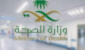 الصحة تدعو المواطنين والمقيمين إلى التسجيل للحصول على لقاح كورونا