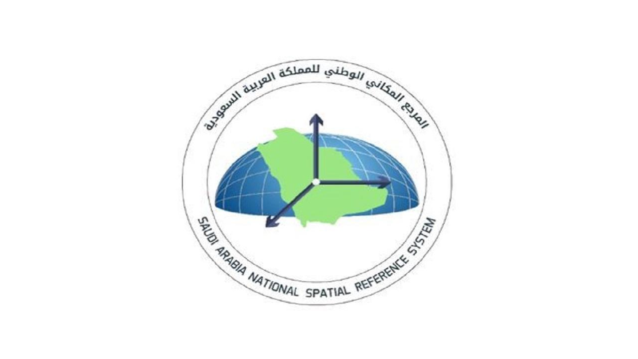 """""""هيئة المساحة"""" توافق على تعميم استخدام المرجع المكاني الوطني"""