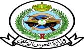 وزارة الحرس الوطني تعلن عن وظائف عسكرية شاغرة