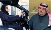 """بالفيديو.. ابن مساعد: """"الاختلاط لم يكن محرمًا لدرجة منع المرأة من القيادة"""""""