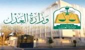 وزارة العدل: 71 مليار ريال قيمة الأحكام خلال العام الجاري