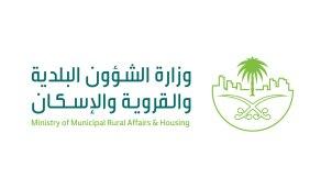 الشؤون البلدية توضح قيمة الغرامات الخاصة بمخالفات السكن الجماعي