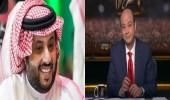 بالفيديو.. حوار ساخر بين تركي آل الشيخ وعمرو أديب بسبب عمرو دياب
