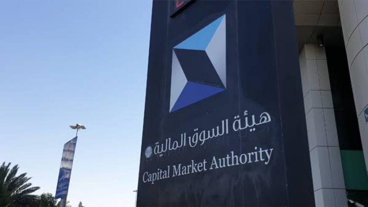 غرامات ضد مخالفين لنظام السوق المالية ولوائحه التنفيذية