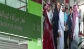 بالفيديو.. تدشين أول محطة شحن للسيارات الكهربائية في مركز تجاري بجدة