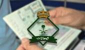 «الجوازات»: لتجديد الإقامة ينبغي خلو السجل من الملاحظات