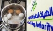 حقيقة وجود مادة ضارة عند سلق البيض لمدة تتجاوز 15 دقيقة