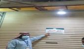 بالصور.. إغلاق 33 منشأة مخالفة في صبيا
