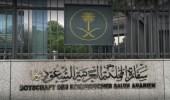 سفارة المملكة في نيوزلاندا تحذر رعاياها من وقوع تسونامي