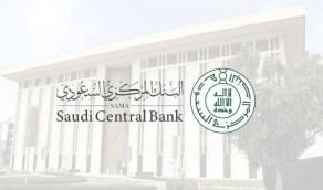 البنك المركزي يطالب البنوك وشركات التمويل بسرعة التجاوب مع طلبات القضاء