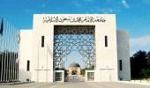 جامعة الإمام محمد بن سعود تعلن موعد اختبارات الفصل الدراسي الثاني