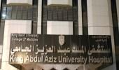 وظائف شاغرة بمستشفى الملك عبد الله بن عبد العزيز الجامعي
