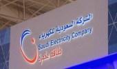 """"""" الكهرباء """" تكشف عنالإجراء المطلوب لإعادة التيار حال الانقطاع"""