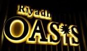 """"""" الترفيه """" تكشف عن الإجراءات الوقائية اللازمة لحضور أوايسس الرياض"""