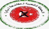البرلمان التركي يعقد جلسة طارئة بسبب المقاطعة الشعبية السعودية