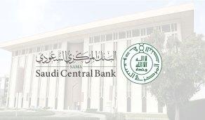 المركزي السعودي يعلن تمديد فترة برنامجي تأجيل الدفعات والتمويل المضمون